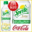 スプライトエクストラ 470ml 24本 (24本×1ケース) PET 特定保健用食品 炭酸飲料 日本全国送料無料