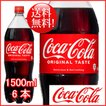 コカ・コーラ 1.5l 6本 (6本×1ケース) PET コカコーラ 炭酸飲料 Coca-Cola 日本全国送料無料