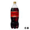 コカ・コーラ ゼロカフェイン 1.5l 6本 (6本×1ケース) PET コカコーラ 炭酸飲料 (ゼロフリー) 日本全国送料無料