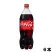 コカ・コーラ 1.5l 6本 (6本×1ケース) PET コカコーラ 炭酸飲料 Coca-Cola