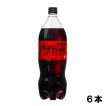 コカ・コーラ ゼロシュガー 1.5l 6本 (6本×1ケース) PET ( コカコーラゼロ) 炭酸飲料