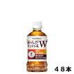 からだすこやか茶w 350ml 48本 (24本×2ケース) PET 特定保健用食品 トクホ 安心のメーカー直送 日本全国送料無料