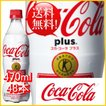 コカ・コーラプラス 470ml 48本 (24本×2ケース) PET 特定保健用食品 炭酸飲料 Coca-Cola 日本全国送料無料