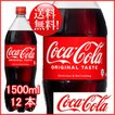 コカ・コーラ 1.5l 12本 (6本×2ケース) PET コカコーラ 炭酸飲料 Coca-Cola 日本全国送料無料