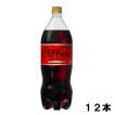 コカ・コーラ ゼロカフェイン 1.5l 12本 (6本×2ケース) PET コカコーラ 炭酸飲料 (ゼロフリー) 日本全国送料無料