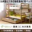 ベッド 二段ベッド すのこベッド  九州産 ヒノキ 天然木 収納付き 引き出し付き 北欧風 日本製 大川 シンプル 完成品 開梱設置