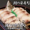 鯖の姿寿司(備中お祭り寿司)は、製造日から3日目位が味が馴染んで食べごろです