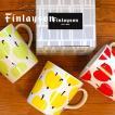 フィンレイソン オンップ マグカップ 300ml 【Finlayson】コップ マグカップ キッチン 食器
