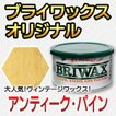 ブライワックス オリジナル ワックス アンティークパイン 400ml