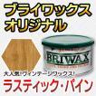 ブライワックス オリジナル ワックス ラスティックパイン 400ml