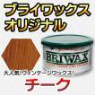 ブライワックス オリジナル ワックス チーク 400ml