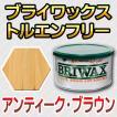 ブライワックス トルエンフリー アンティークブラウン 370ml 塗料用ワックス