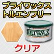 ブライワックス トルエンフリー クリア 370ml 塗料用ワックス