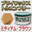ブライワックス トルエンフリー ミディアムブラウン 370ml 塗料用ワックス