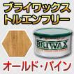 ブライワックス トルエンフリー オールドパイン 370ml 塗料用ワックス