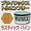 ブライワックス トルエンフリー ラスティックパイン 370ml 塗料用ワックス