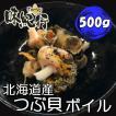 つぶ貝 北海道産 500g ボイル済 生食用 送料無料