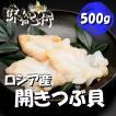 つぶ貝 ロシア産 500g 開き加工 生食用