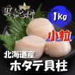 ホタテ 貝柱 北海道産 個別冷凍 小型サイズ 100-150粒 1kg 割れ欠け無し ほたて 帆立 005