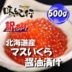 鱒いくら醤油漬 北海道産 マス イクラ いくら 500g 訳あり