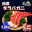 タラバガニ 脚 特大 6L 1.2kg ボイル済 送料無料 カニ かに 蟹 たらばがに