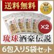 琉球 酒豪伝説 6包 5袋× 2セット