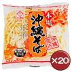 沖縄そばL麺ソフト 20袋セット