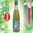 沖縄産 ゴーヤー原液 500ml 無添加 名護パイナップルワイナリー ゴーヤジュース