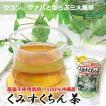 くみすくちん茶 30包入 ティーバッグ 沖縄産 クミスクチン ネコノヒゲ うっちん沖縄 定形外