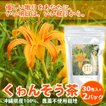 クヮンソウ茶 くわんそう茶 30包入×2パックセット  沖縄産 農薬不使用栽培 クワンソウ茶 クワンソウ