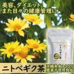 ニトベギク茶 30包入り 沖縄産 農薬不使用 無農薬 菊芋茶 キクイモ キクイモ茶 定形外
