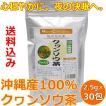 クヮンソウ茶 2.5g×30包入 沖縄産 クワンソウ茶 定形外