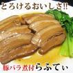 らふてぃ 豚バラ煮付 270g 沖縄 オキハム お土産
