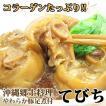 てびち 豚足煮付 500g 沖縄 オキハム 豚足 お取り寄せ アシテビチ 食品 込み