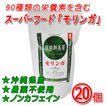 沖縄産100%モリンガ「琉球新美茶」30包入り×20袋