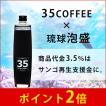 35リキュール泡盛コーヒー 12度 500ml 南都酒造 コーヒーリキュール  ポイント2倍 ギフト