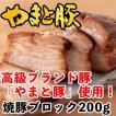 伊之助三代目 国産やまと豚焼豚(200g/1袋)