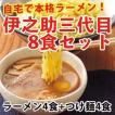 伊之助三代目8食セット(ラーメン4+つけ麺4)