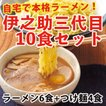 伊之助三代目10食セット(ラーメン6+つけ麺4)