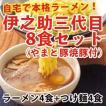 伊之助三代目8食セット(ラーメン4+つけ麺4) やまと豚の焼豚付