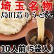 島田造りうどん5袋入り(乾麺)埼玉名物 セール ポイント消化