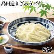 島田造りざるうどん5袋入り(乾麺)埼玉名物