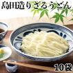 島田造りざるうどん10袋入り(乾麺)埼玉名物