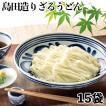 島田造りざるうどん15袋入り(乾麺)埼玉名物  ギフト お中元