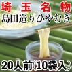 【今季分完売しました】島田造りひやむぎ10袋入(乾麺)埼玉名物  ギフト
