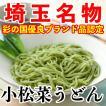 島田造り小松菜うどん5入り(乾麺)埼玉名物