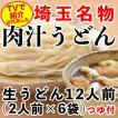 肉汁うどんつゆ付き12人前(2人前×6袋) スーパーJチャンネルで紹介 岩崎食品 麺バザール1番人気 期間限定価格 埼玉名物 生うどん