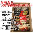 岩崎食品人気の商品詰め合わせセット  TV取材記念 岩崎食品 麺バザール1番人気 期間限定価格 埼玉名物 生うどん