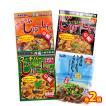 ジューシィ じゅーしぃの素 炊き込みご飯 沖縄 8個セット