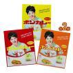 ボンカレー (甘口&中辛&辛口) 3種類×各2コ